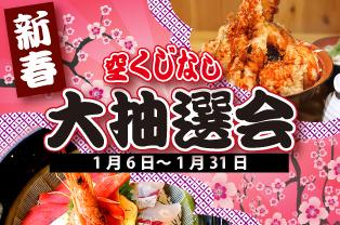 空くじなし【1/6~1/31】新春大抽選会!!