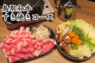 鳥取和牛すき焼きコース